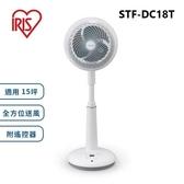 IRIS STF-DC18T 直立式3D循環扇 風扇 電風扇 適用14坪空間 公司貨 DC18T