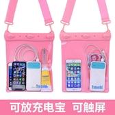 大號手機防水袋潛水套觸屏防水包游泳防雨通用蘋果外賣可放充電寶