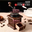 復古咖啡豆研磨家用手磨咖啡機小型咖啡磨粉機手動研磨手搖磨豆器【匯美優品】