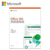 【Microsoft 微軟】Office 365 商務進階版 12個月訂閱