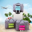 旅行收納袋折疊旅行包便攜飛機包衣服衣物整...