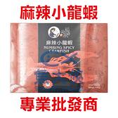 1B7A【魚大俠】SP095漁家姑娘麻辣小龍蝦(固形物500g/含湯600g/盒)#漁家姑娘
