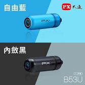 【PX大通】WIFI連線高畫質機車記錄器(贈16G記憶卡) B53U