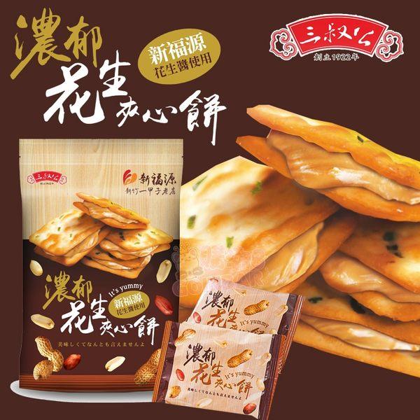 新竹福源 花生醬夾心餅192g/袋新竹名產《超取限購10組》 (購潮8)