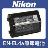 【現貨】正品 完整盒裝 EN-EL4a 原廠電池 NIKON ENEL4a EL4 D2Hs D2X D2Xs D3s