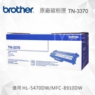Brother TN-3370 原廠黑色高容量碳粉匣 適用 HL-5470DW/HL-6180DW/DCP-8155DN/MFC-8910DW