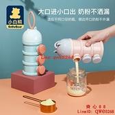 嬰兒奶粉盒便攜外出大容量三層分裝迷你密封罐【齊心88】