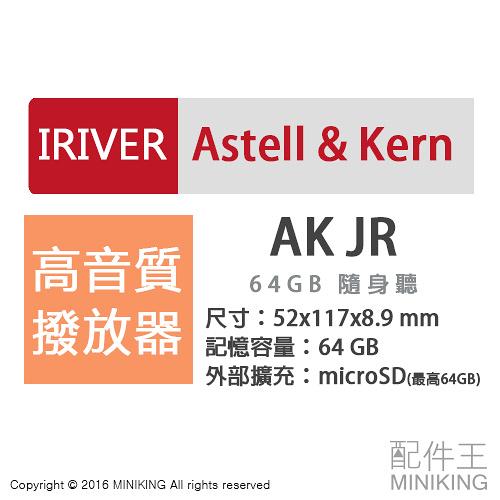 【配件王】日本代購 IRIVER Astell&Kern AK JR 64GB 隨身聽 撥放器 USB DAC DSD