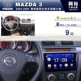 【專車專款】04~09年MAZDA3 m3專用9吋螢幕安卓主機*聲控+藍芽+導航+安卓*無碟8核心