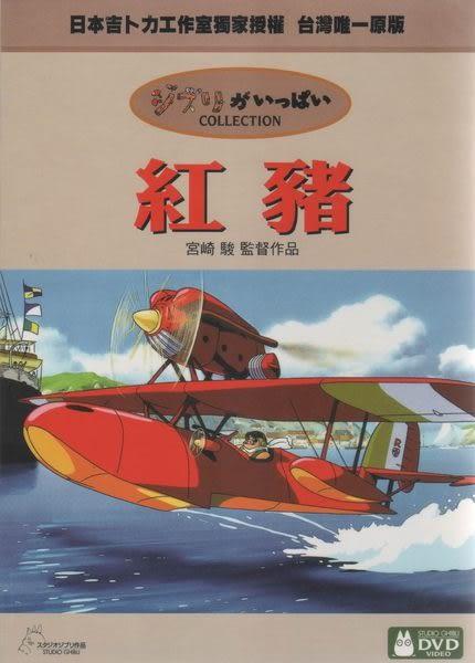 吉卜力動畫限時7折 紅豬 DVD 宮崎駿 (購潮8)