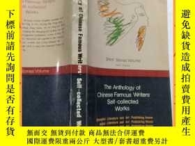 二手書博民逛書店英文書罕見the anthology of chinese famous writers self-collect