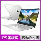 惠普 HP Laptop 14s 星河銀【升8G/N5030/14吋/SSD/輕薄/IPS/文書/窄邊框/intel/筆電/Win10/Buy3c奇展】
