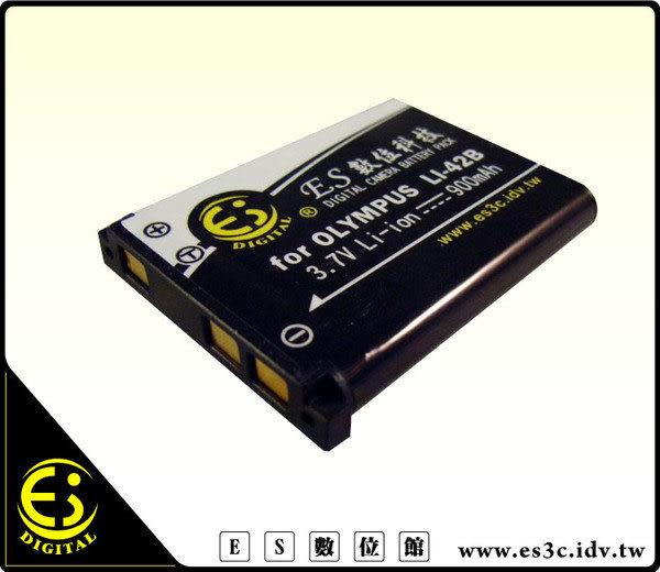 ES數位 Olympus FE300 FE320 FE340 FE350 FE3000 FE3010 FE5000 FE5500專用LI-40B LI40B高容量防爆電池