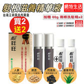 【網特生活】《髮旺旺》髮根滋養精華液 (50g) (買2送2滑順型洗髮精80g)台灣工研院合作 SGS