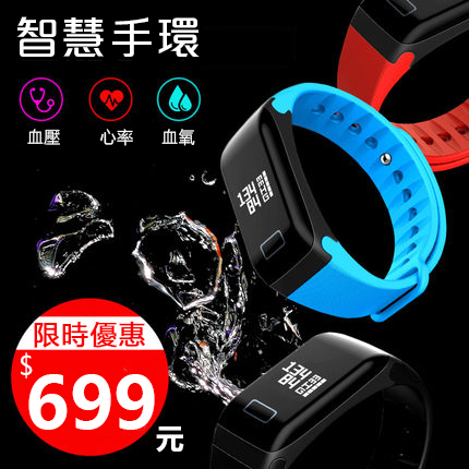 現貨台灣免運   智慧監測    健康運動手環 計步器 智慧功能錶 信息通知 OLED 顯示