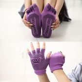 【全館】82折女子純棉套裝瑜伽用品襪子手套專業防滑運動五指全棉四季瑜珈襪中秋佳節