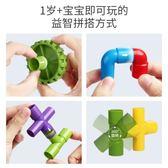 積木 水管道積木拼裝兒童管道式益智力開發拼接男孩3-6歲9塑料拼插玩具