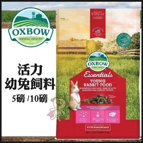 *KING WANG*美國OXBOW《活力幼兔、成兔》配方飼料-10磅