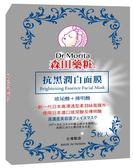 森田藥粧抗黑潤白面膜(28g)-5片入