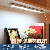 燈管 酷斃燈USB插電大學生寢室宿舍學習臺燈書桌櫥柜磁鐵led護眼燈
