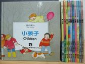 【書寶二手書T6/語言學習_MMG】小孩子_青少年_父母_聽覺等_共11本合售