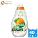 橘子工坊溫和護手碗盤洗滌液-大瓶裝650ML*6瓶特惠組 (橘子工坊洗碗精)~清洗奶瓶/碗盤均適宜