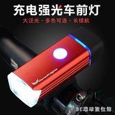 自行車前燈強光遠射充電強光手電筒夜騎單車裝備 zc753【3C環球數位館】