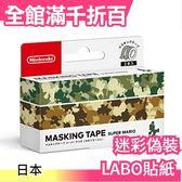 【小福部屋】【迷彩色偽裝】日本 Nintendo Switch LABO 紙膠帶 任天堂實驗室 手把 控制器 安啾推薦