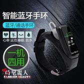 智能手環藍芽耳機二合一可通話手腕帶分離式男女運動手錶  全店88折特惠