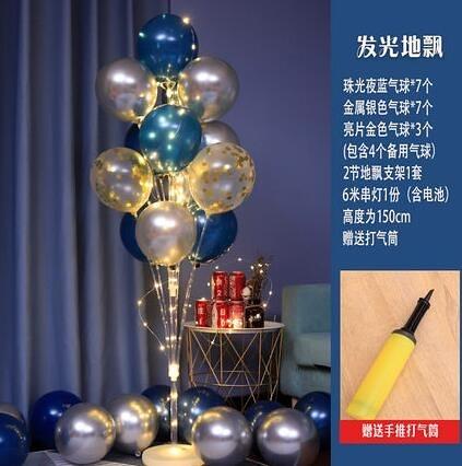 裝飾氣球 發光地飄桌飄亮光片氣球生日裝飾場景布置店鋪開業周年慶派對【快速出貨八折搶購】