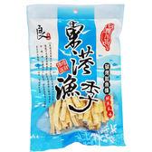 東港漁季-碳烤魷魚條95g