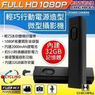 【CHICHIAU】Full HD 1080P 輕巧行動電源造型微型針孔攝影機@大毛生活館