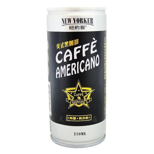 紐約客 美式黑咖啡 210ml 無糖.無香料