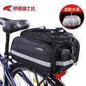 自行車山地車馱包後貨架包大容量防水尾包長途騎行駝包裝備專用包 生活樂事館