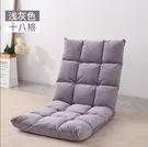 懶人沙發榻榻米床上椅子靠背日式地板小沙發...