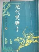 【書寶二手書T8/武俠小說_KMM】絕代雙驕_古龍