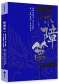 除障第一:蓮師伏藏法「普巴金剛」暨「金剛薩埵」實修引導