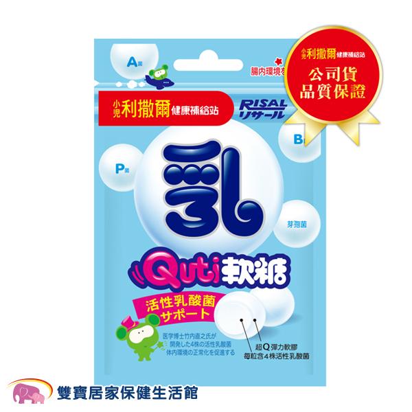 小兒利撒爾 Quti軟糖 乳酸菌 超Q 健康營養 超彈不黏牙 兒童益生菌 雙口感 天然 公司貨