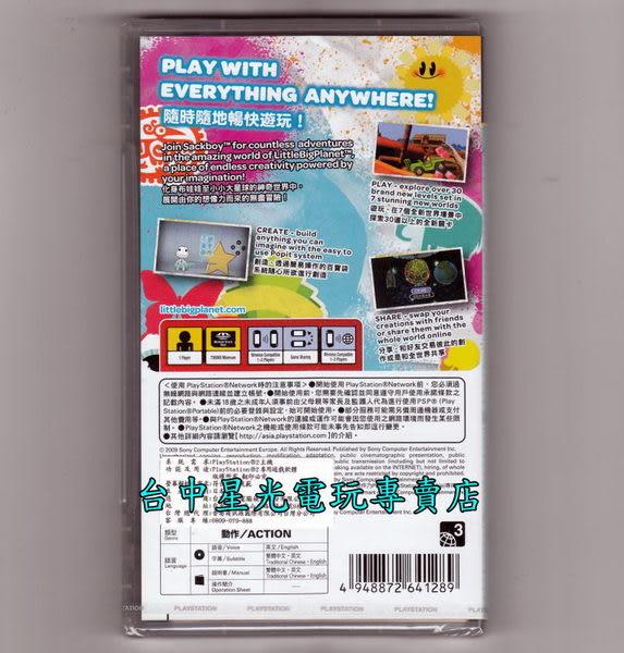 【PSP原版片 可刷卡】☆ 小小大星球 攜帶版 ☆中文初版全新品【特價優惠】台中星光電玩