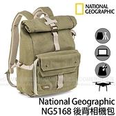 NATIONAL GEOGRAPHIC 國家地理 NG 5168 後背相機包 (24期0利率 正成公司貨) 空拍機包 Explorer探險家系列