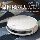 小米 米家 掃拖機器人 G1 [一年保固 台灣版 公司貨] 掃地機器人 小米家電 吸塵 拖地 地板 清潔
