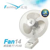 Fanvig風騰14吋 壁扇 電風扇【FT-P148】台灣製造