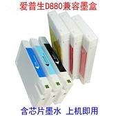 T43W1墨盒適用愛普生D880 D800干式影
