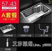 水槽 304不銹鋼廚房水槽單槽洗菜盆台上台下盆洗碗池套餐 【全館免運】