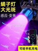 蝎子燈捕蝎專用強光頭燈戶外超亮紫光抓捉照蝎子鋰電池礦燈 快速出貨