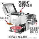 切肉機商用電動切片機切魚片全自動切菜絞肉丁不銹鋼小型熟食 樂活生活館