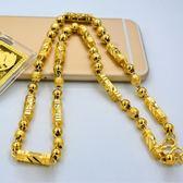 越南沙金項鍊男24k久不掉色歐幣黃金色沙金首飾越南男士項鍊 聖誕節禮物大優惠
