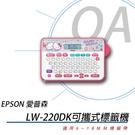 【高士資訊】EPSON LW-220DK Hello Kitty & Dear Daniel 中文版 標籤機 台灣限定 愛戀款