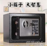 保險櫃保險櫃家用電子密碼17E全鋼防盜可入墻床頭隱形迷你超小型保險櫃igo 嬡孕哺