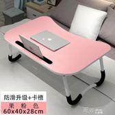 寢室小書桌床上用筆記本電腦做桌可折疊懶人小桌板學生宿舍小桌子igo 道禾生活館